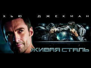 ����� ����� / Real Steel (2011)))